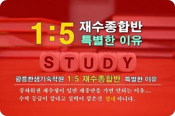 재수종합반 1대5로 공부해 봤니?