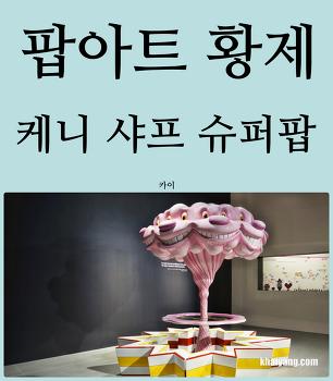 살아있는 팝아트 황제! 케니 샤프 슈퍼팝 유니버스 전시회 후기