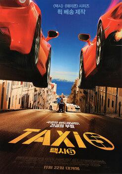 택시 5 시사회
