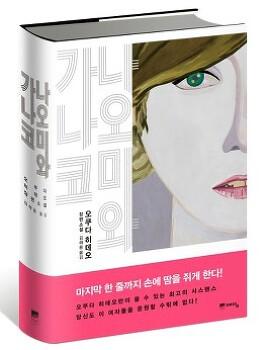 <나오미와 가나코> 책과 드라마 감상소감