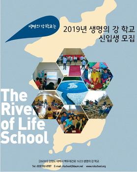 2019년 생명의 강 학교 학생 모집