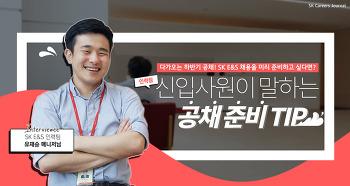 인력팀 신입사원이 말하는 공채 준비 TIP