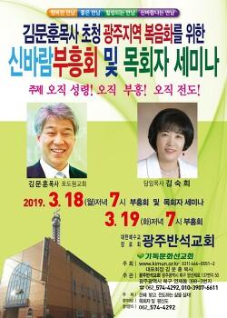 [3월 18, 19일] 김문훈목사 초청 광주지역 복음화를 위한 신바람부흥화 및 목회자 세미나