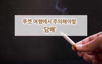 푸켓 여행에서 주의해야 할 것, 담배
