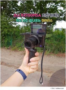 소니 RX100M5A 개선된 기능, 소니 하이엔드 카메라
