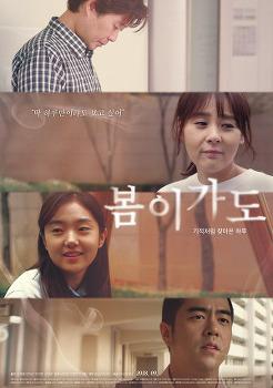 <봄이가도> 상영일정 · 인디토크 _10월 24일 종영