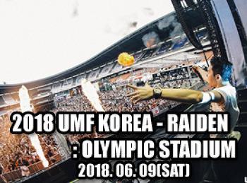 2018. 06. 09 (SAT) 2018 UMF KOREA -  RAIDEN @ OCTAGON