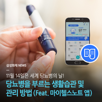 11월 14일은 세계 당뇨병의 날! 당뇨병을 부르는 생활습관 및 관리방법