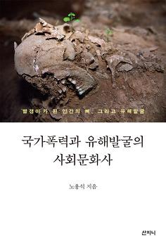 <출판저널>이 선정한 이달의 책-『국가폭력과 유해발굴의 사회문화사』