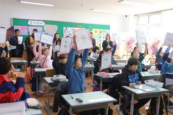 제천중앙초 학부모 공개수업 및 샌드아트 관람