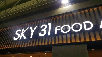 부산 김해국제공항3층에 위치한 식당 - SKY31 FOOD -