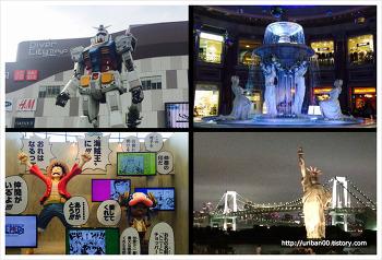 [일본여행] 아이와 함께 하는 여행 도쿄 어린이 여행코스 추천