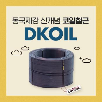 동국제강 신개념 코일철근 DKOIL