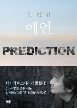 [소설] 예언 - KAL기 피격 사건의 미스터리와 예언! (김진명)
