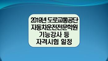 2019년 자동차운전전문학원 기능강사, 학과강사, 기능검정원 자격시험 일정