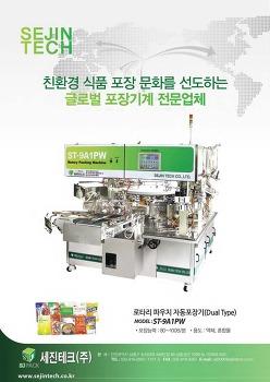 로타리 자동포장기계, 미곡 포장기계 선두기업 세진테크(주)