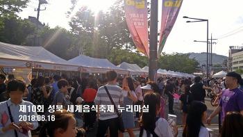 성북동에서 세계의 맛을 느끼다... 제10회 2018 성북세계음식축제 누리마실