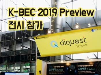 K-BEC 2019 preview 전시 참가