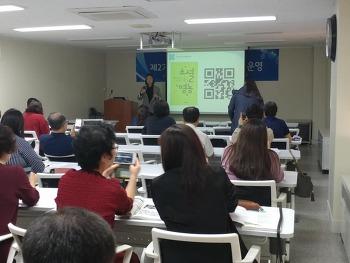 광주광역시 작은도서관 운영자를 위한 SNS와 스마트폰 활용법 ( 강사 : 강진영 )
