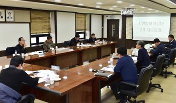 한국조폐공사 시민참여혁신단 '리얼 오너'(REAL OWNER) 2차 회의 개최