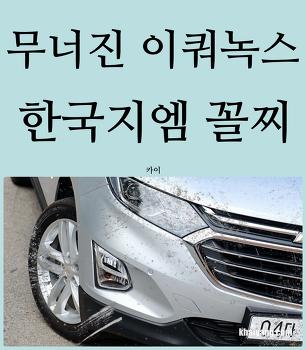 밥값 1도 못하는 이쿼녹스, 한국지엠 또 꼴찌 추락