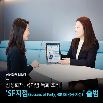 삼성화재, 경력단절녀 특화 조직 'SF지점' 출범