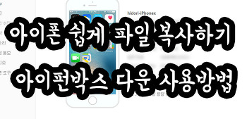 아이폰 쉽게 파일 복사하기 아이펀박스 다운 사용방법