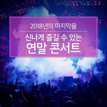 2018년의 마지막을 신나게 즐길 수 있는 연말 콘서트