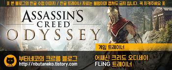 [어쌔신 크리드 오디세이] Assassin's Creed Odyssey v1.0.2 ~ 1.2.0 트레이너 - FLiNG +26 (한국어버전)