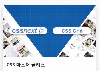 CSS Next 정리 ( 부산 1주차 HTML + CSS 스터디 )