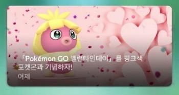 포켓몬 고 (Pokemon Go) 다시 돌아온 발렌타인데이 핑크색 포켓몬들과 이로치 사랑동이를 잡자!