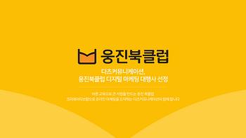 [Dartz] 다츠커뮤니케이션, 2017 웅진북클럽 디지털 마케팅 대행사로 선정!