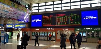 인천터미널 버스시간표 (2019년 3월 현재. 시외버스 고속버스)