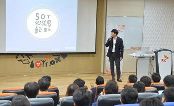 창의&혁신 활동, SK㈜ C&C 통신사업부문 SOT Festival 현장스케치