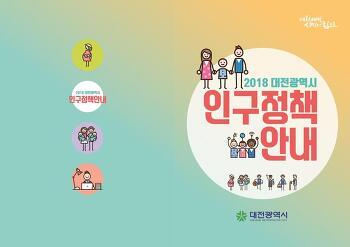 2018 대전시 인구정책 안내! 연령별·분야별 지원정책 한눈에 살피기!
