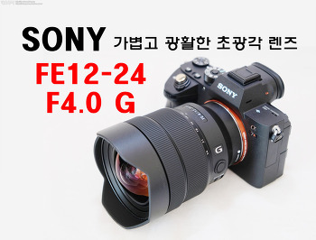 소니의 가볍고 광활한 초 광각 렌즈 12-24G