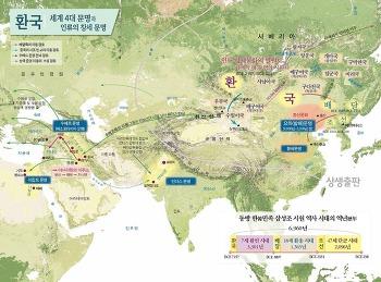 환단고기의 한국상고사와 홍산문화
