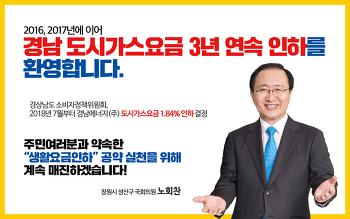 """노회찬, """"경남 도시가스요금 3년 연속 인하 환영"""""""