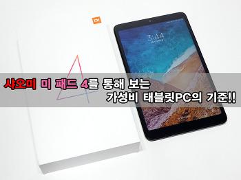[심층리뷰] 가성비 갑! 태블릿PC로 인정받은 '샤오미 미패드4(Mi Pad4)'로 보는 가성비 태블릿PC의 기준!
