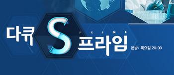 YTN 사이언스 <다큐S프라임> 방영 안내