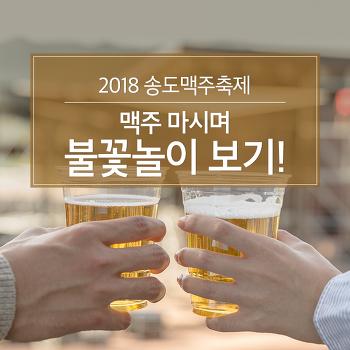 2018 송도맥주축제, 맥주 마시며 불꽃놀이 보기!