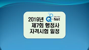 2019년 제7회 행정사 자격시험 시행일정