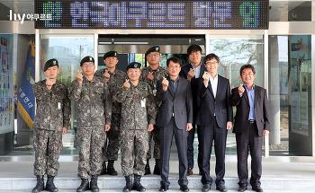 한국야쿠르트와의 41년 인연, 육군 25사단을 위문 방문하다!