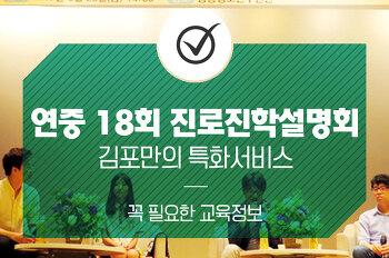 연중 18회 진로진학설명회…김포만의 특화서비스