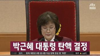박근혜 탄핵 2주년