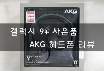 갤럭시S 9+ 사은품 | AKG 헤드폰 리뷰