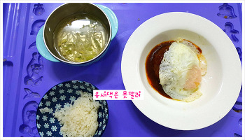 [직접구매]고메없었으면 어쩔뻔ㅠㅠ 똘망이는 고메함박스테이크!아기,유아 살찌우기 (feat. 함박스테이크 만들기.하지말자)
