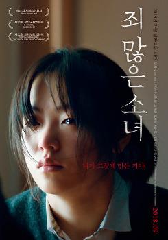 <죄 많은 소녀> 상영일정 · 인디토크