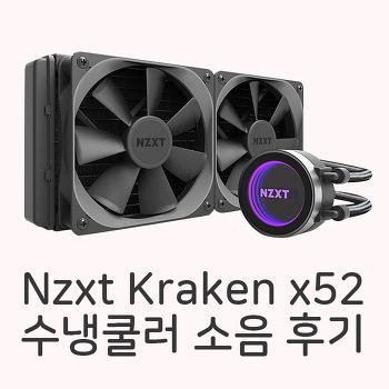 Nzxt Kraken x52 크라켄 X52 소음 수냉쿨러 소음 불량 후기