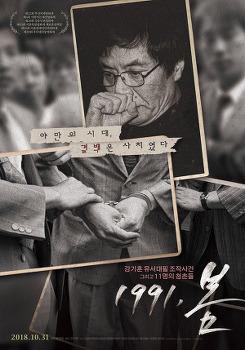 <1991, 봄> 상영일정·인디토크